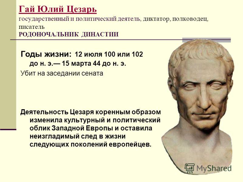 Юлий цезарь, год рождения